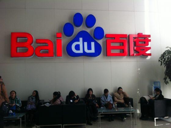 Baidu - Logo in Filiale